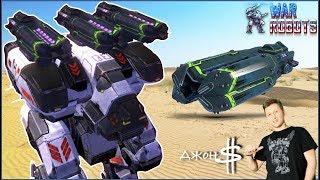 War Robots - Fury на Glory MK2!