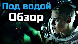 ПОД ВОДОЙ - Обзор фильма | 2020