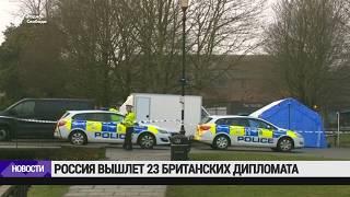 Россия вышлет 23 британских дипломата / Новости