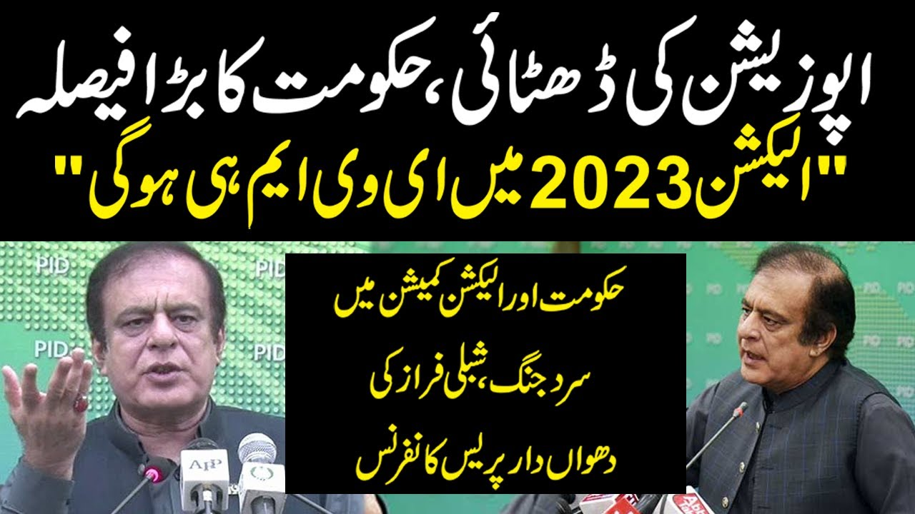 Govt Big Dicision on EVM   Minister of Science and Technology Shibli Faraz's media talk
