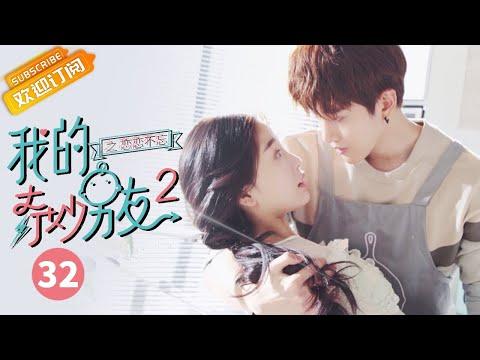 【ENG SUB】《我的奇妙男友2》第32集  My Amazing Boyfriend II EP32【芒果TV独播剧场】