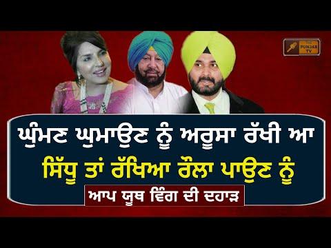 ਆਪ ਵੱਲੋਂ ਕੈਪਟਨ 'ਤੇ ਵੱਡਾ ਨਿਸ਼ਾਨਾ AAP on Captain Amrinder Singh and his performance