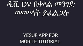 How To Fill Up Divresity Lottery Form (DV) On Mobile Phone