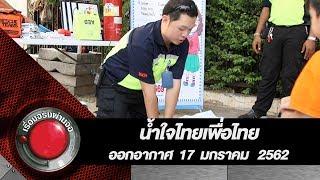 น้ำใจไทยเพื่อไทย l ออกอากาศ 17 มกราคม 2562