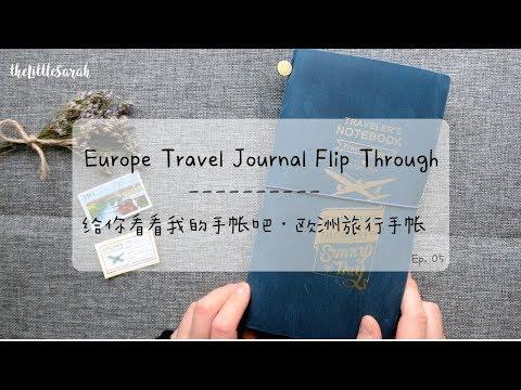 【theLittleSarah】 Europe Travel Journal Flip Through    欧洲旅行手帐 · 给你看看我的手帐吧