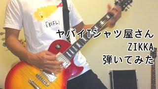 【弾いてみた】ZIKKA【ヤバイTシャツ屋さん】