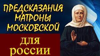 Что Предсказала  Матрона Московская о будущем России