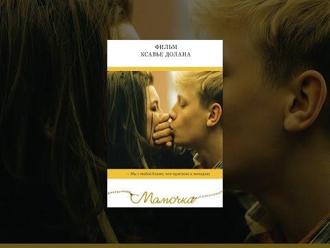 Мамочка моя (2012) Мелодрама. Сериал