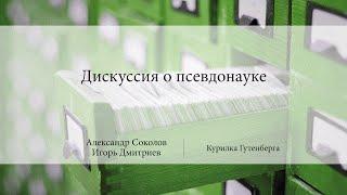 видео: Дискуссия о псевдонауке | Александр Соколов,Игорь Дмитриев | Лекториум
