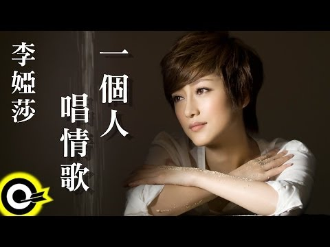 李婭莎 Sasha【一個人唱情歌】Official Music Video