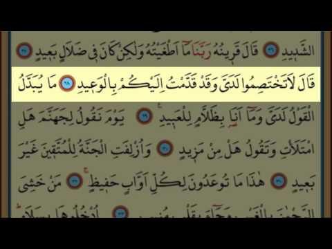 Surah Al-Qaf(50) by Nasser Al Qatami Majestic Recitation(Kaf Suresi)