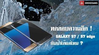ทดสอบความอึด Galaxy S7 / S7 edge กันน้ำได้แค่ไหน
