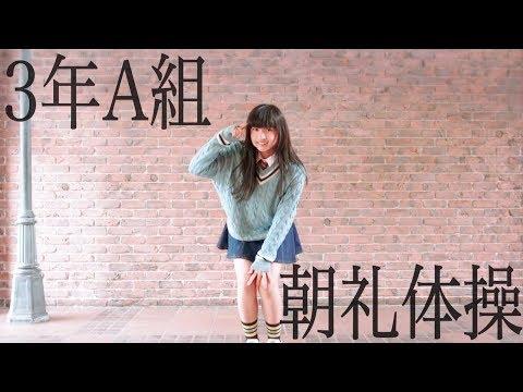 【りりり】3年A組 朝礼体操【踊ってみた】