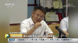[中国财经报道]北京排查校外培训机构 治理26个热点 顽症仍然存在  CCTV财经