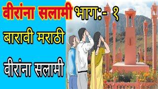 Download lagu वीरांना सलामी।१२वी मराठी।अनुराधा प्रभुदेसाई। Viranna salami 12th marathi