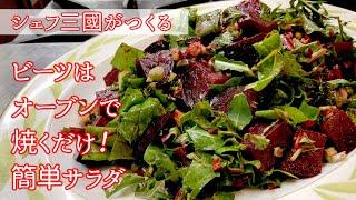 ビーツのサラダ|オテル・ドゥ・ミクニさんのレシピ書き起こし