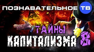Тайны капитализма 8 (Познавательное ТВ, Валентин Катасонов)
