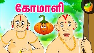கோமாளி (Comali) | The clown | Tamil Comedy Stories | Paramarthaguru Kathaigal