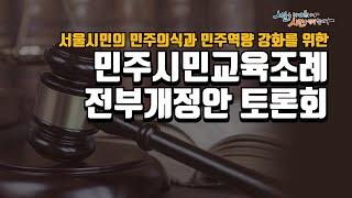 민주시민교육조례 전부개정안 토론회 / 2019-06-1…
