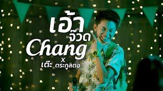 เต๊ะ-ตระกูลตอ-x-chang-เอ้าจ๊วด-official-music-video