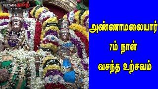 அண்ணாமலையார் 7ம் நாள் வசந்த உற்சவம் | Thiruvannamalai | Britain Tamil Bhakthi | Annamalaiyar