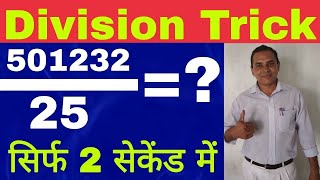 Division Tricks For Fast Calculation | Vedic Maths Short Trick Of Division For Compititive Exams |