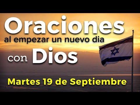 Oraciones al empezar un nuevo día con Dios   Martes 19 de Septiembre 🇮🇱