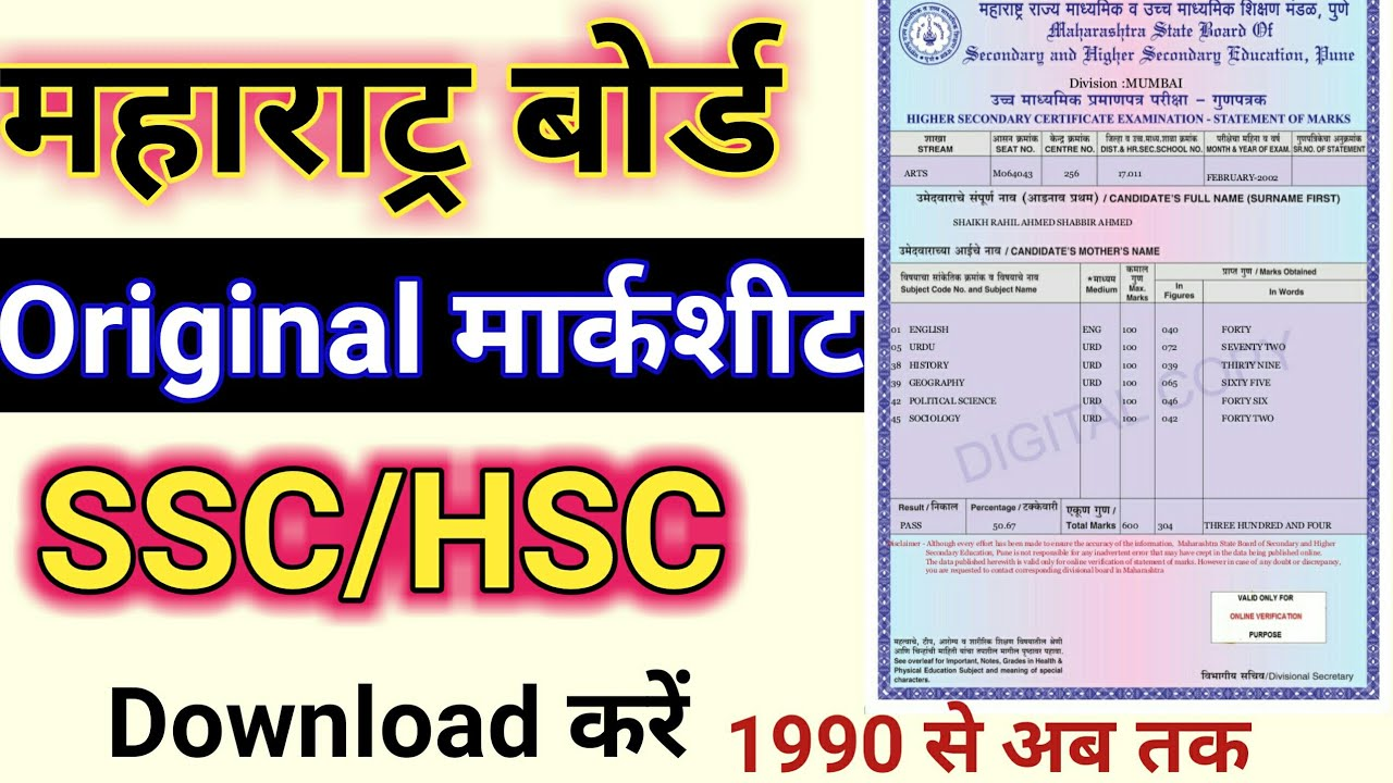 Maharatra SSC/HSC Original Marksheet download kaise kare online ? महाराट्र  बोर्ड मार्कशीट डाऊनलोड कर