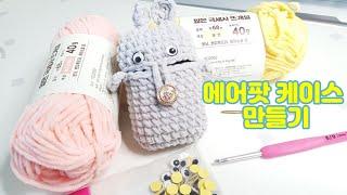 [Crochet 310]/다이소실 이용한 에어팟케이스 …