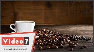 تعرف على 7 فوائد لتناول القهوة