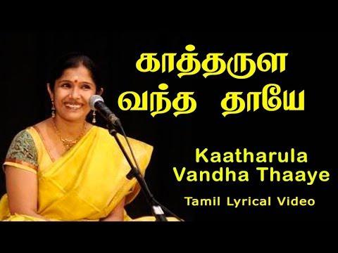 KAATHARULA VANDHA THAAYE || THAAYE POTRI || ANURADHA SRIRAM || ANUSH AUDIO