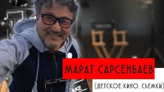 Разговор с Маратом Сарсенбаевым, детское кино,съемки