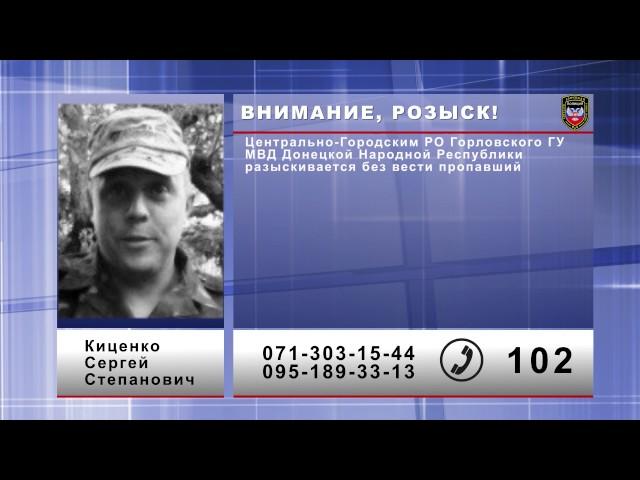 Внимание, розыск! Киценко Сергей Степанович