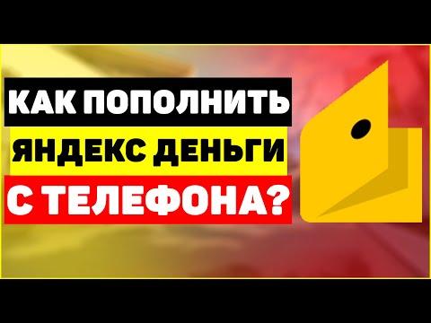 Как пополнить Яндекс Деньги с телефона?