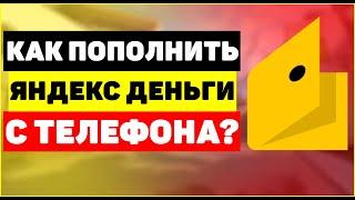 Как пополнить Яндекс Деньги с телефона? используйте Smsdengi(Подробнее http://webtrafff.ru/kak-popolnit-yandeks-dengi-s-telefona.html Пополнять электронные кошельки можно массой способов, исполь..., 2014-07-15T18:36:54.000Z)