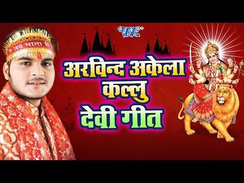 अरविन्द अकेला कल्लू जी देवी गीत - Arvind Akela Kallu Navratri Special Song- Bhojpuri Devi Geet