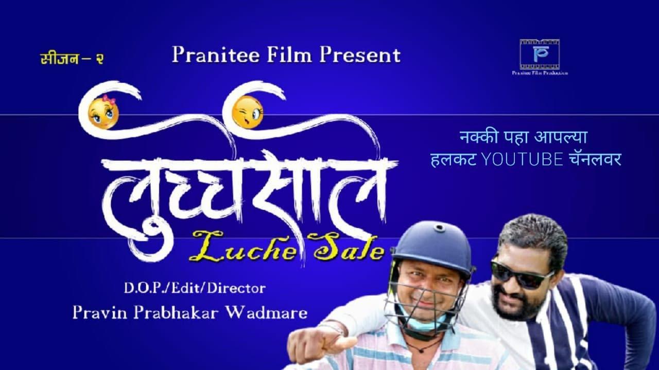 लुच्चे साले 13 - Nilm Waghmare, Mahadev Swai, #praniteefilm.in