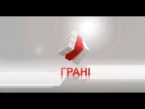 34 телеканал: Грані. Випуск від 14.12.2020