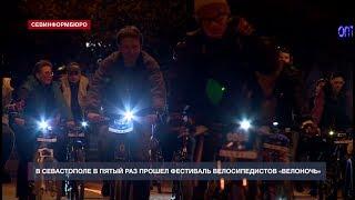 В Севастополе в пятый раз прошёл фестиваль велосипедистов «Велоночь»