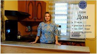 Купить недорогой дом в  Сочи|Продажа большого  дома в Сочи|Сочи Солнечный центр| 8 800 302 9550