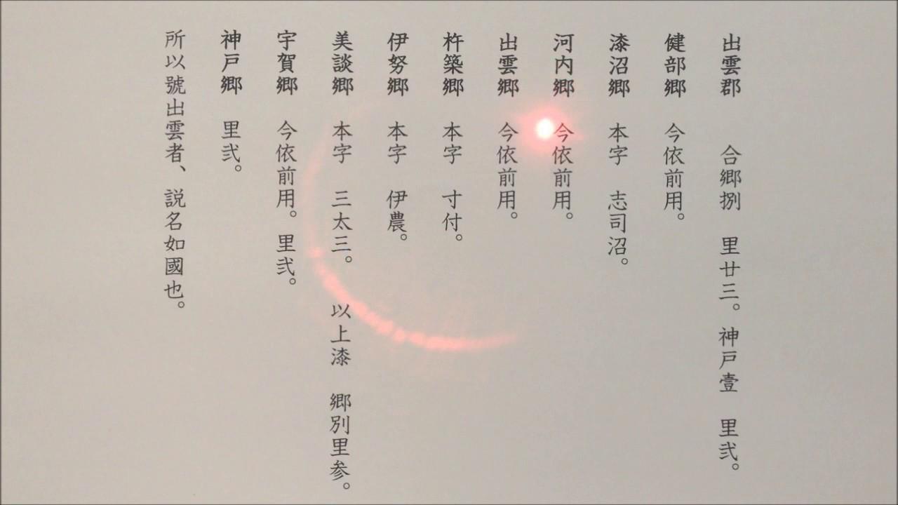 原文朗読『出雲国風土記」Ⅵ出雲...
