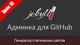 Урок 15. Админка Jekyll для GitHub