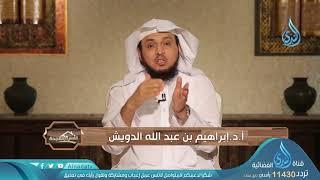 الإدارة المالية للأسرة | ح 21 | الأسرة الناجحة | د إبراهيم بن عبدالله الدويش