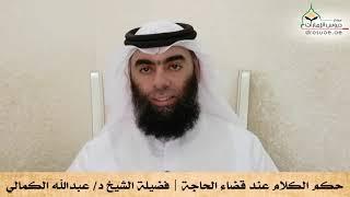 حكم الكلام عند قضاء الحاجة | فضيلة الشيخ د/ عبدالله الكمالي