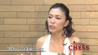 ミュージカル『CHESS』出演 安蘭けいさんよりコメント映像が届きました...