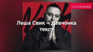 Леша Свик – Девчонка текст песни Мир Музыка  #ЛешаСвик  #Девчонка #текстпесни #МирМузыка