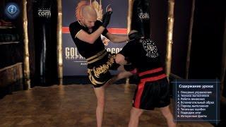 Муай-Тай (Тайский бокс) Видеоуроки | Вторая задача упражнения