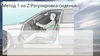 Как правильно отрегулировать сиденье водителя