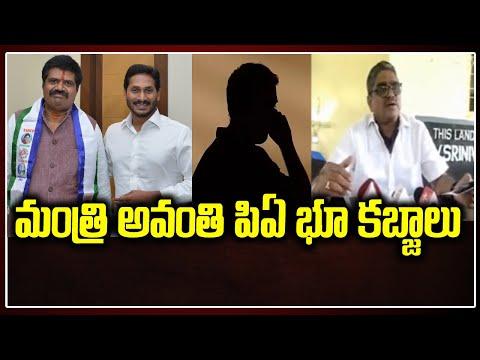 Minister Avanti Srinivas Rao PA Land Grabbing in Visakha Dist   AP CM Jagan    TV5 News teluguvoice