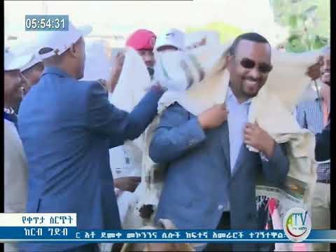 Prime Minister Dr Abiy Ahmed got a reward from Amhara region